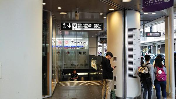 阪急京都線河原町駅3番出口を出ていただきます。