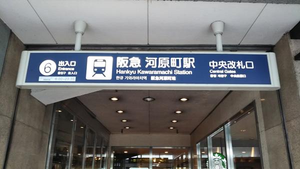 阪急京都線河原町駅6番出口を右手に直進してください。