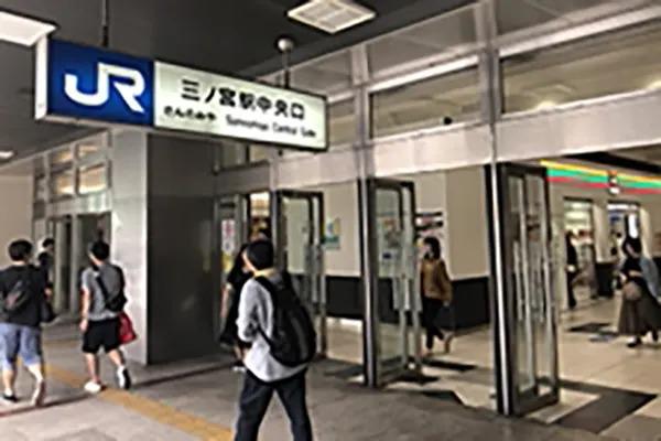 JR三ノ宮駅 中央口から出て、左手のバス停方面に進みます。