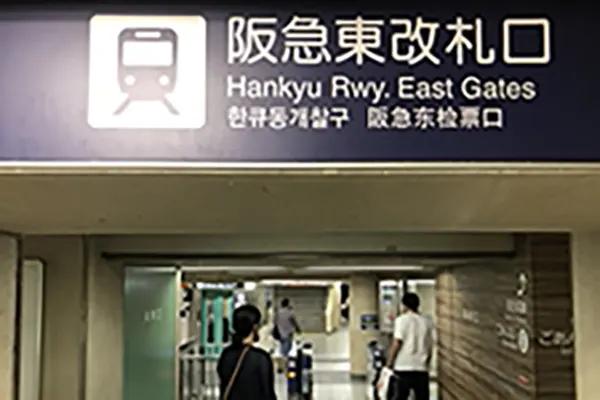 阪急神戸三宮駅東改札口から出てください。