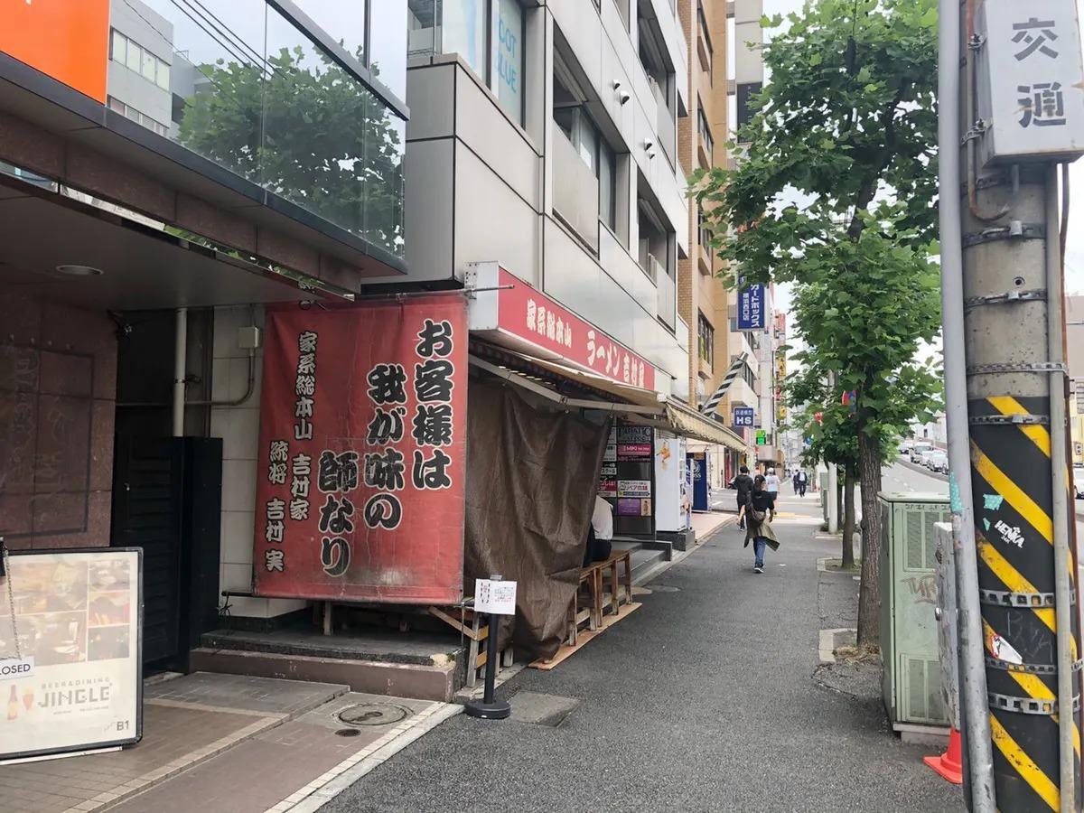 岡野の交差点を左に曲がり、ラーメン屋の吉村家を左手にしばらくお進みください。