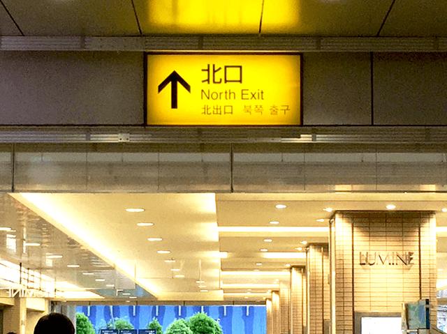 JR立川駅改札を出て、北口に進みます。
