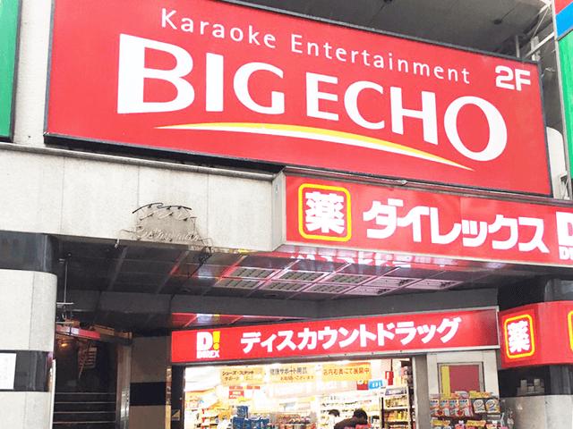 直進し、2階に『BIG ECHO』が入っているカメヤビル3階がキレイモです。