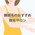 腕脱毛のおすすめ脱毛サロンランキング