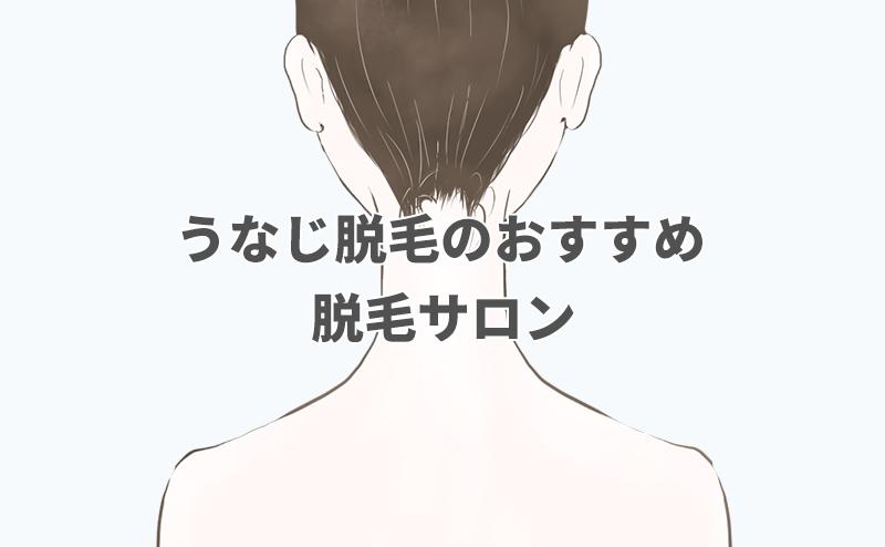 うなじ脱毛のおすすめ脱毛サロンランキング