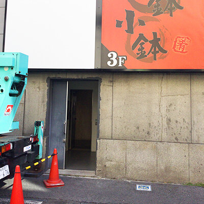 入り口は、ローソンを左に曲がり、大鉢小鉢の看板下のとびらの奥にエレベーターがあります。2階にあがってインターホンを押してください。