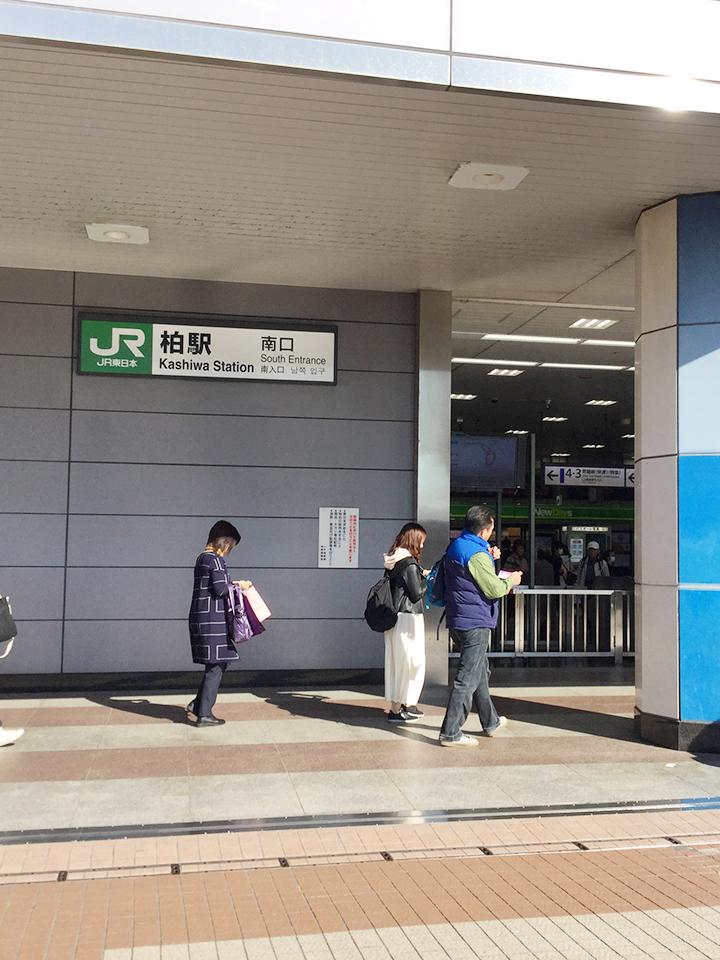 柏駅南口の改札を出て左に進んで頂きます。