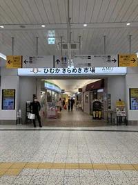 宮崎駅下車して改札を出てまっすぐ行くとひむかきらめき市場の看板が見えます。
