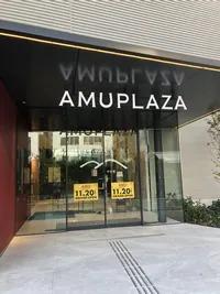 左側にアミュプラザ宮崎・やま館の入り口がございます。
