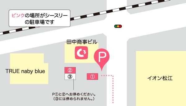 シースリー 松江店の駐車場