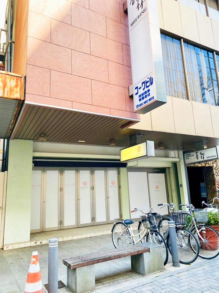 コーワビル1階がキレミカ福島店