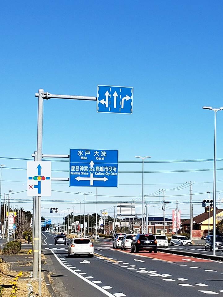 124号線(神栖方面より)の鹿嶋市役所西交差点を右折します。
