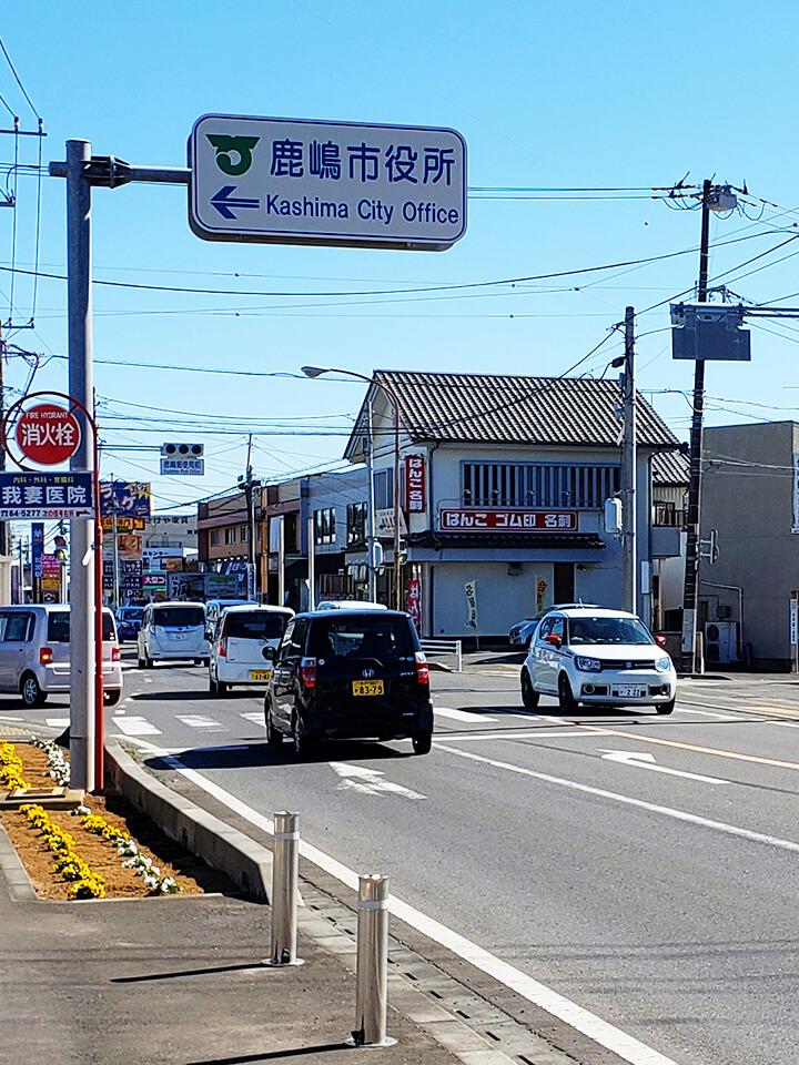 鹿嶋郵便局前交差点を右折します。