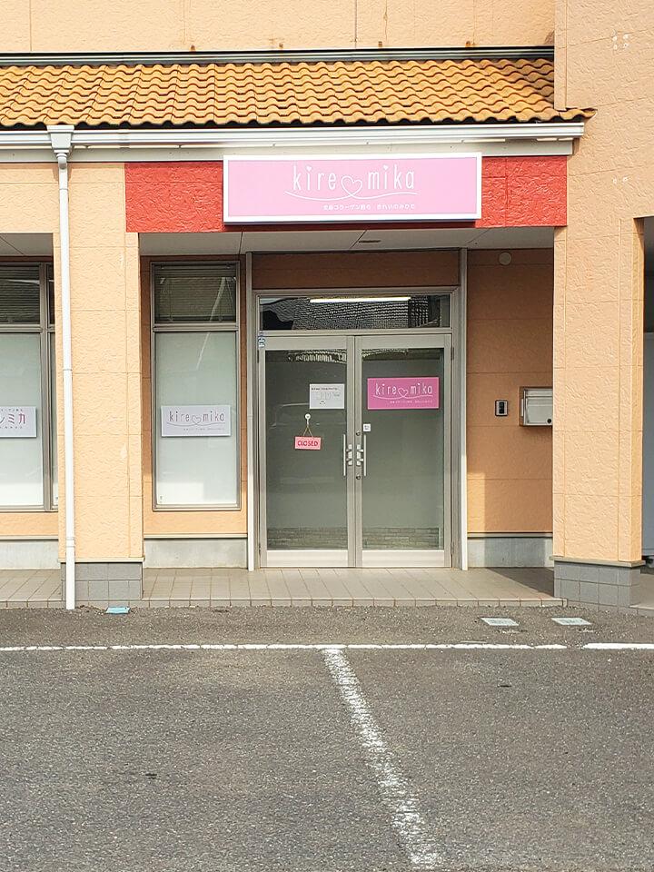 店舗正面、左から2軒目がキレミカ鹿嶋店でございます。