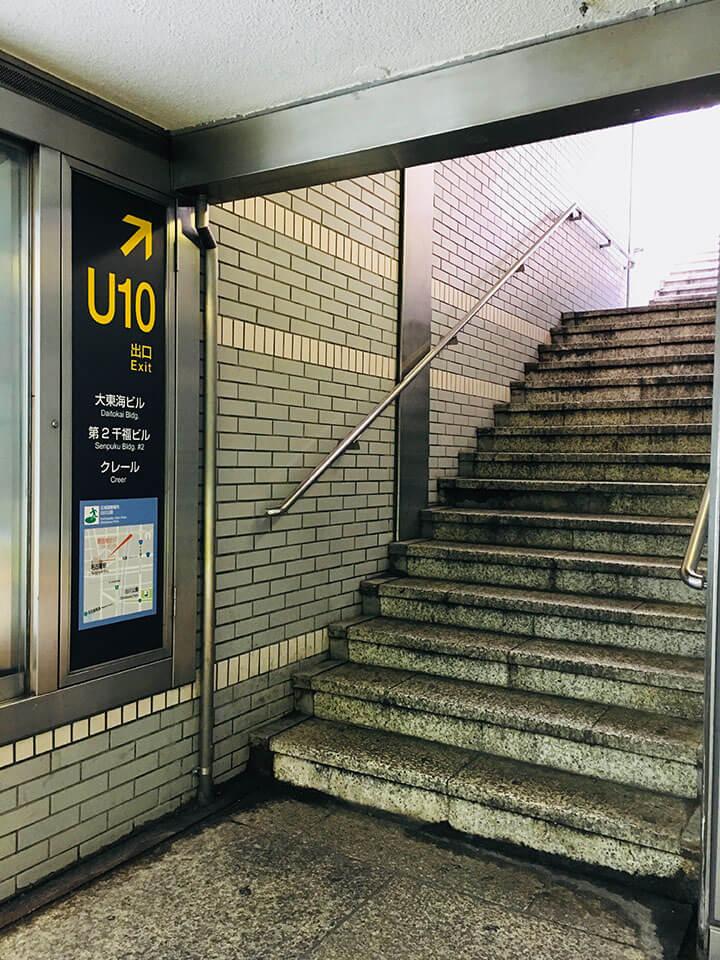 10番出口の階段を上ります