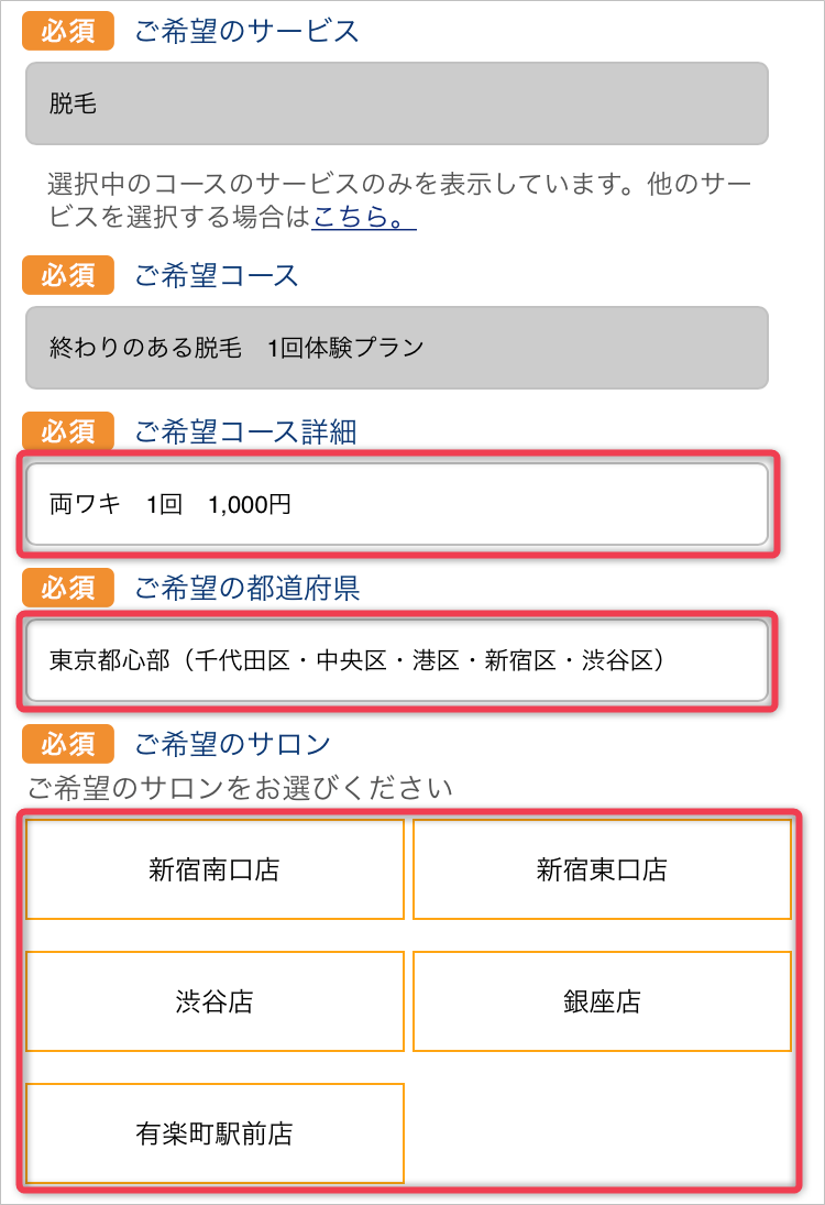 希望コース、希望都道府県、希望サロンを選択する。